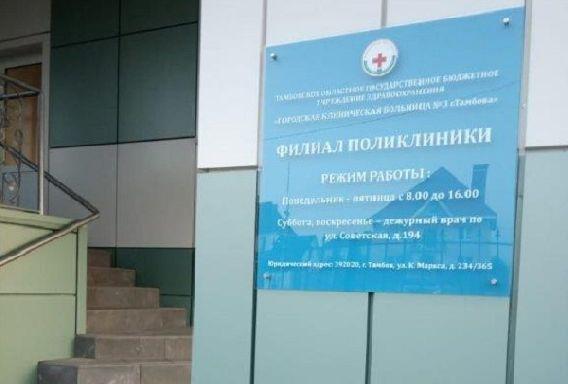 На севере Тамбова открылся филиал поликлиники городской клинической больницы №3