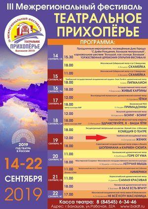 Тамбовский молодежный театр готовится к фестивальным гастролям