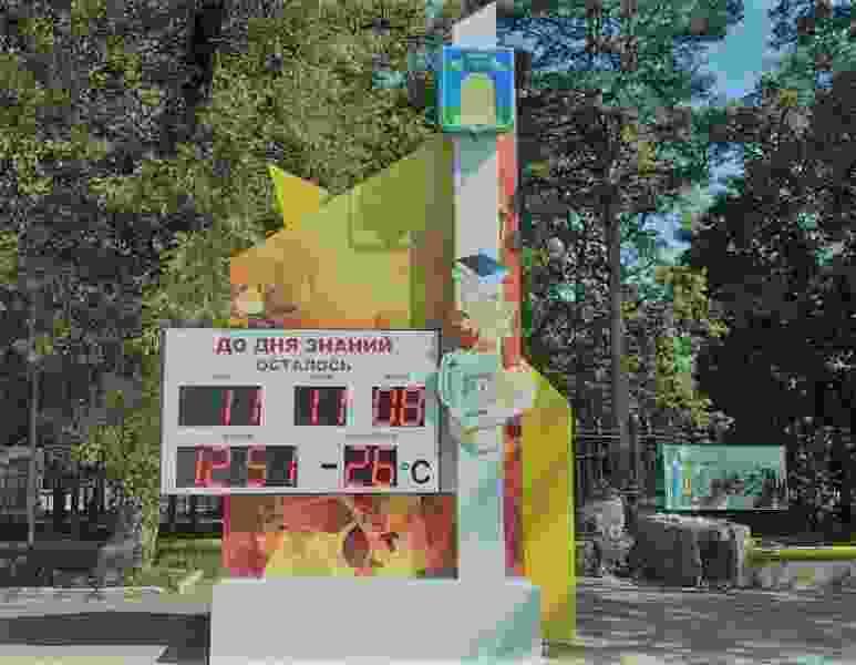 В городском Парке культуры и отдыха часы начали отсчёт до начала учебного года