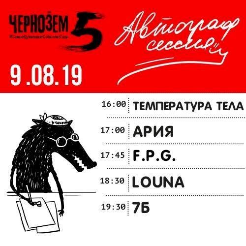 В первый день фестиваля «Чернозём» пройдёт автограф-сессия