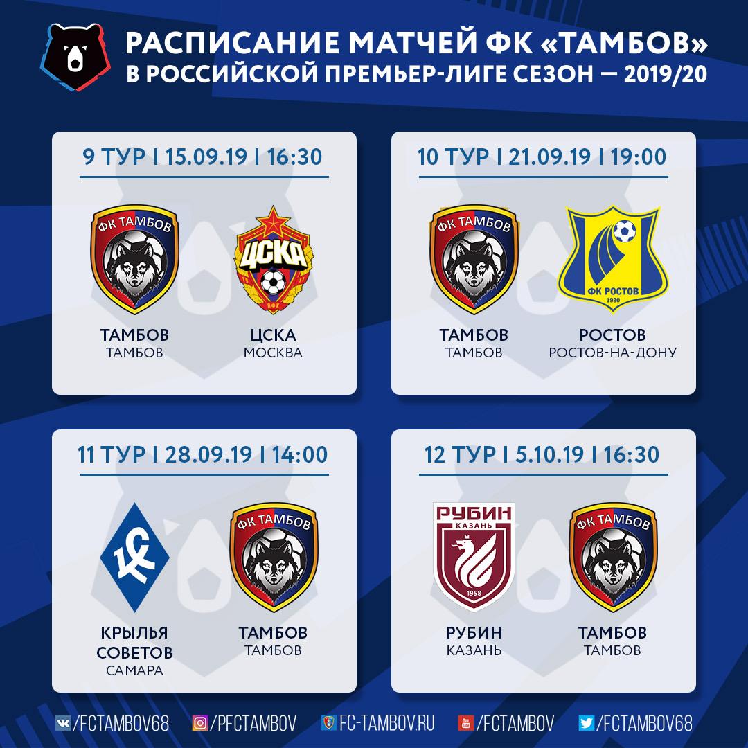 Стал известен календарь матчей ФК «Тамбов» в РПЛ до конца года
