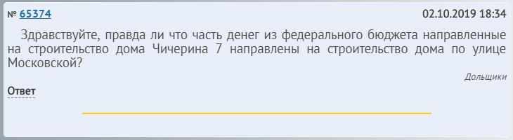 "Долгострой на Чичерина,7 в Тамбове снова «встал"""