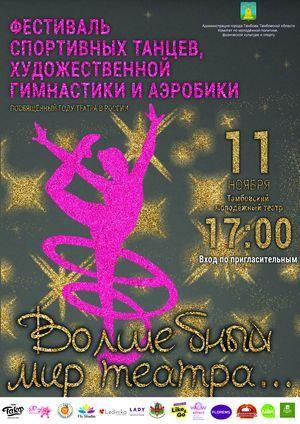 Фестиваль спортивных танцев, художественной гимнастики и аэробики
