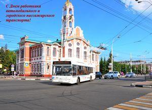 Глава города поздравила с профессиональным праздником работников автотранспорта