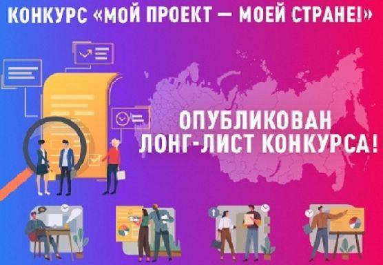 Проекты тамбовских активистов претендуют на победу во Всероссийском конкурсе