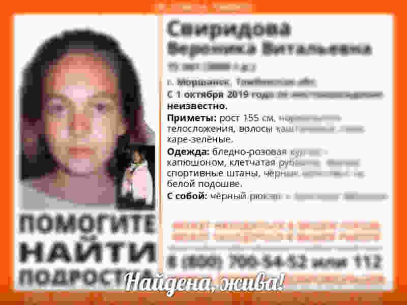 Пропавшую школьницу из Моршанска нашли в Тамбове