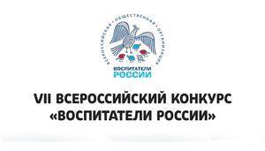 Тамбовчанки в числе победителей регионального этапа всероссийского конкурса «Воспитатели России»
