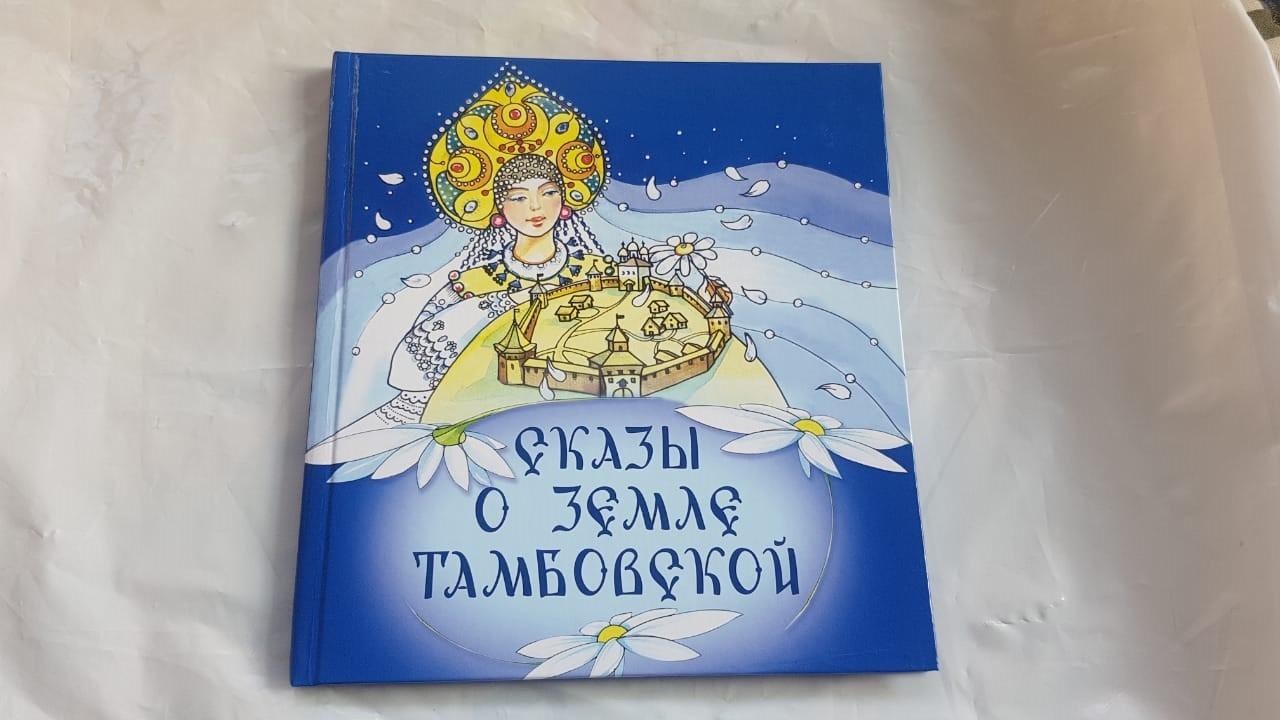 """Краеведение для детей: в городе издана редкая книга """"Сказы о земле Тамбовской"""""""