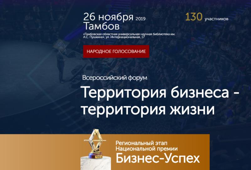 Тамбовские предприниматели поборются за выход в финал Национальной премии «Бизнес-Успех»