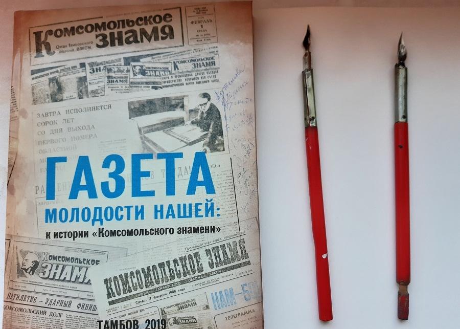 """Тамбовский Дом творческих работников стал """"машиной времени"""" для журналистов"""