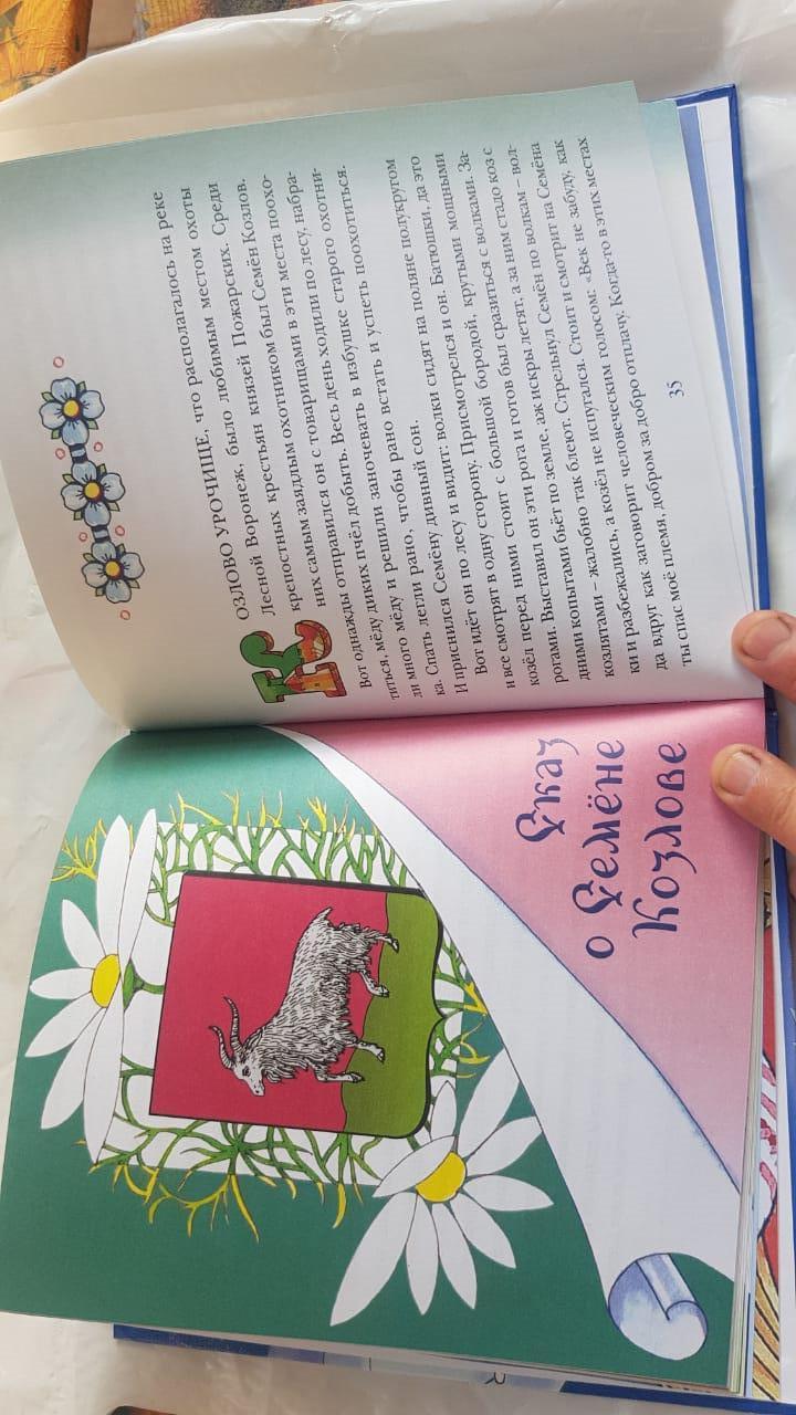 В областном центре вышла детская книга сказок «О Земле Тамбовской»