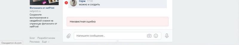 """В соцсети """"ВКонтакте"""" произошёл массовый сбой"""