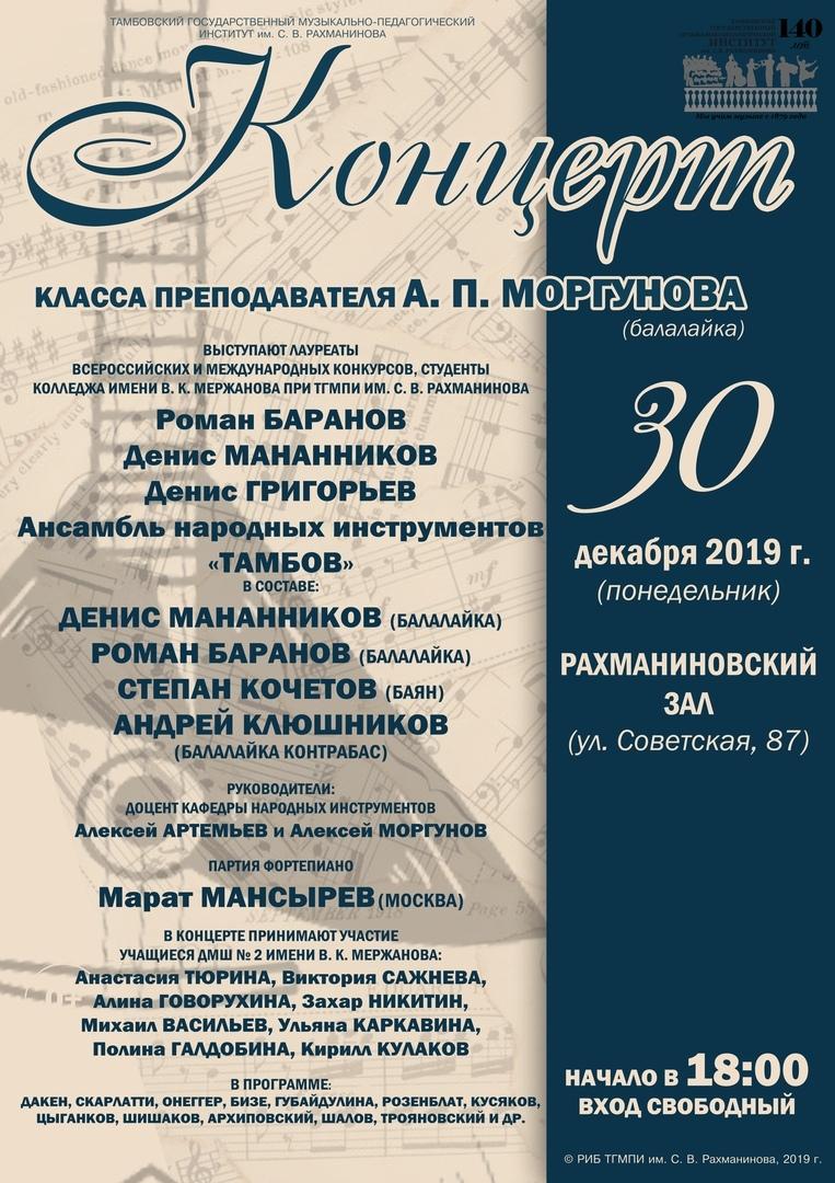 Балалаечница Анастасия Тюрина перед Новым годом выступит на концерте в Тамбове