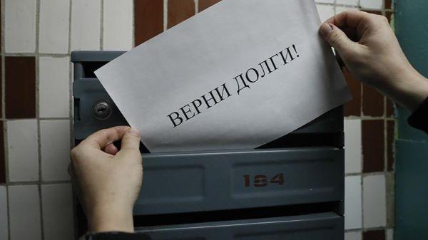 Коллекторам закроют доступ к долгам за ЖКХ