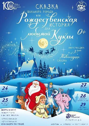 Новогодняя поляна, приёмная Деда Мороза, фестиваль ледяных фигур
