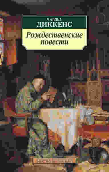Праздничные повести для тамбовчан: новогодние книжные советы от «Блокнот Тамбов»
