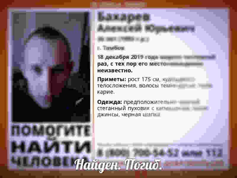 В Тамбовской области обнаружено тело 26-летнего парня, пропавшего девять дней назад