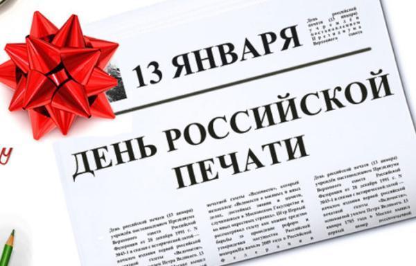 Александр Никитин поздравил тамбовские СМИ с Днём российской печати