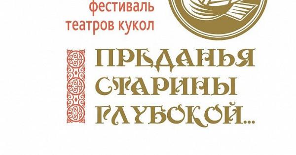 IVМеждународный фестиваль театров кукол «Преданья старины глубокой…» открыл прием заявок