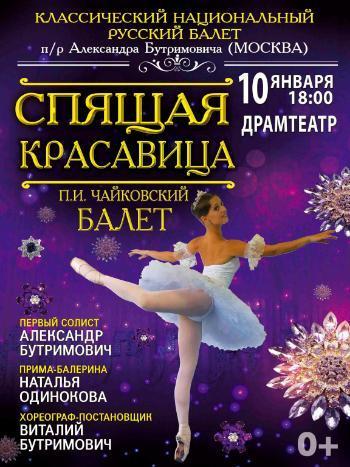 Открытие бегового сезона, 3D-спектакль и балет