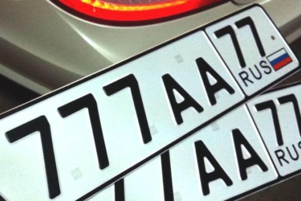 """Россияне смогут приобретать """"красивые"""" автомобильные номера через госуслуги"""