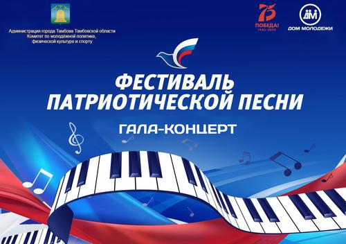 Гала-концерт городского фестиваля патриотической песни 2020 года