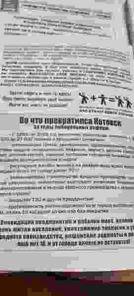 Котовские коммунисты оказались в полиции за раздачу листовок
