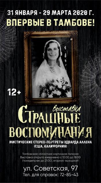 """""""Лыжня России"""", концерт """"Любэ"""", домашние матчи БК """"Тамбов"""""""