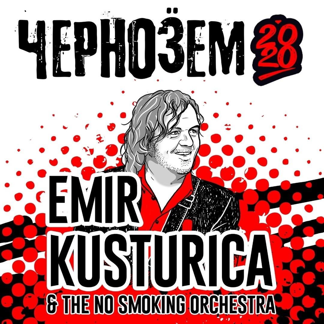 "На рок-фестивале ""Чернозём"" партии на гитаре исполнит режиссёр Эмир Кустурица"