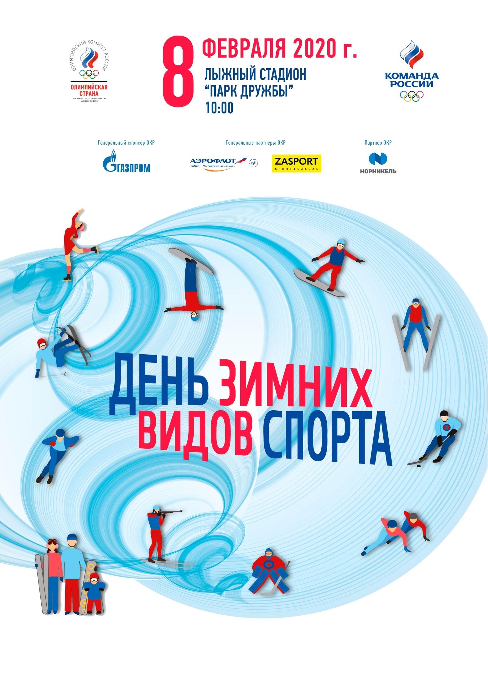 С «Лыжни России» прямиком в науку: насыщенные выходные в Тамбове