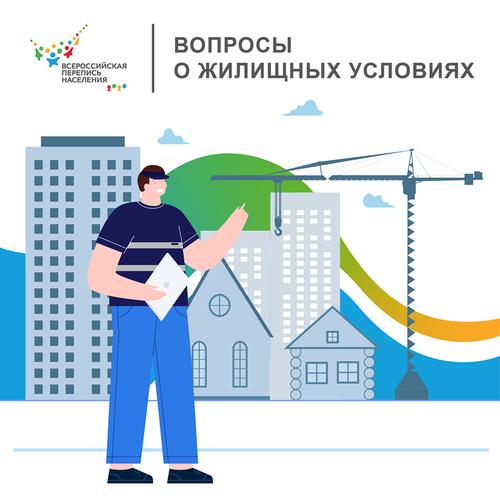 Специалисты Тамбовстата оценят жилищные условия тамбовчан