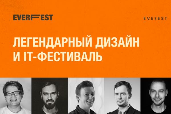 В Тамбове пройдет фестиваль Everfest 2020