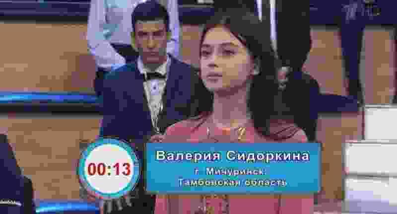 Мичуринская школьница прошла в полуфинал телеигры «Умницы и умники»