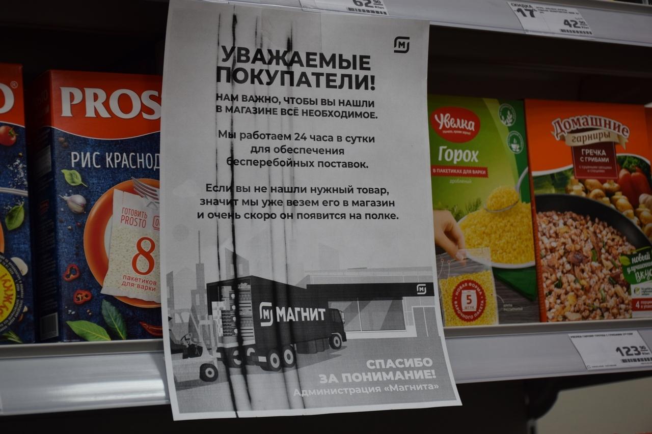 Тамбовчане активно запасаются солью, гречкой и туалетной бумагой
