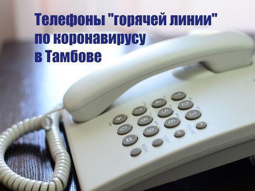 Телефоны «горячей линии» по коронавирусу