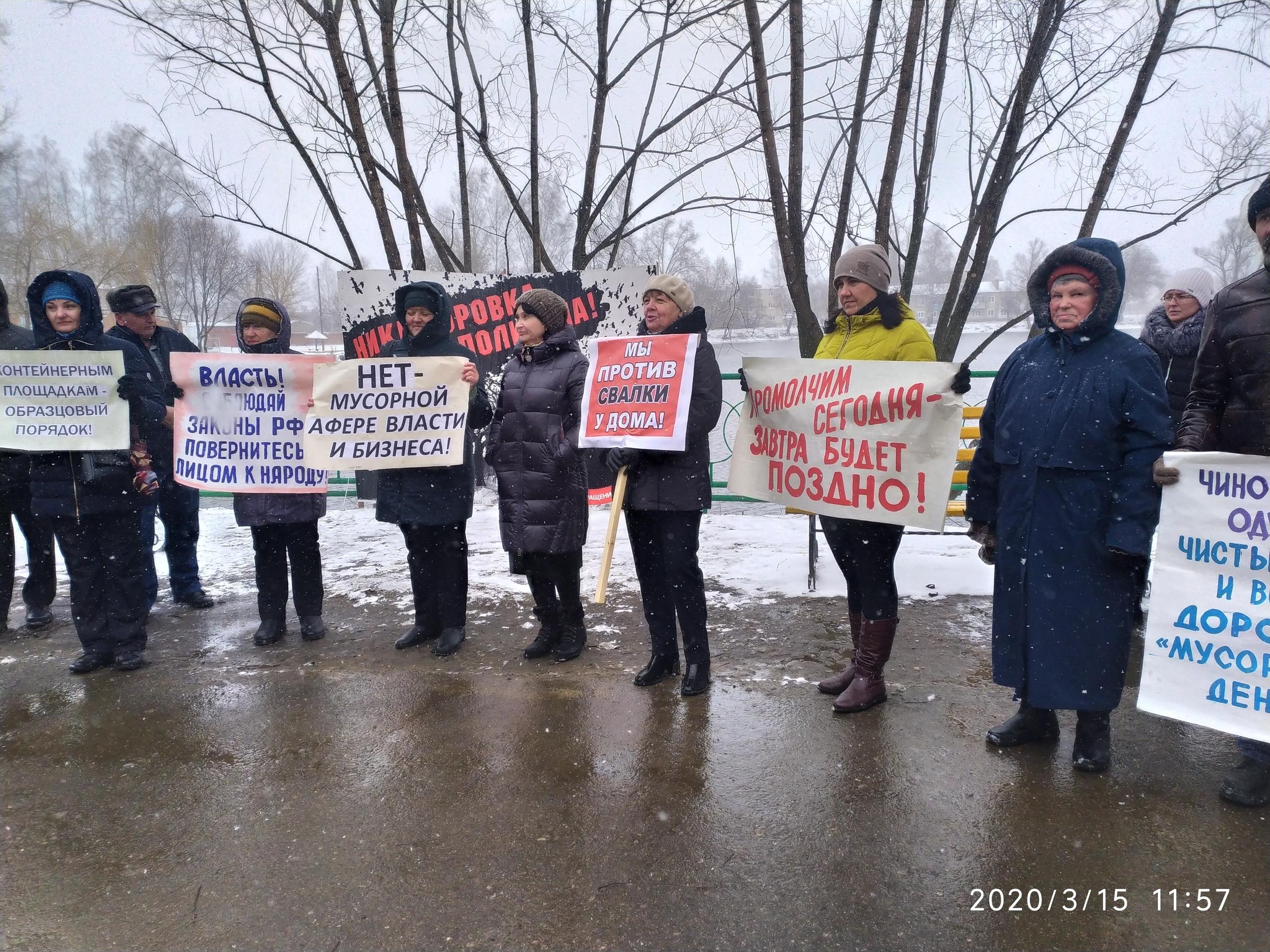 Жители посёлка Дмитриевка Тамбовской области присоединились к экопротесту
