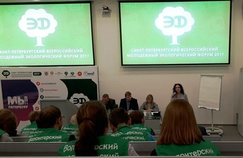Тамбовские волонтёры приняли участие во Всероссийском молодёжном экофоруме