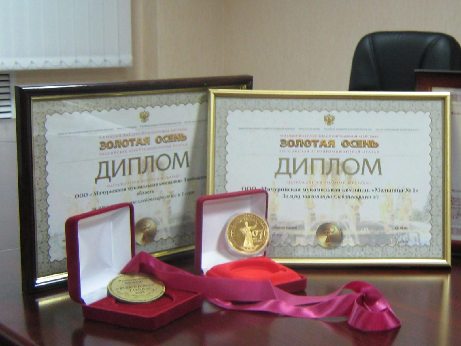 Тамбовская область получила гран-при за вклад в развитие выставки «Золотая осень - 2017»
