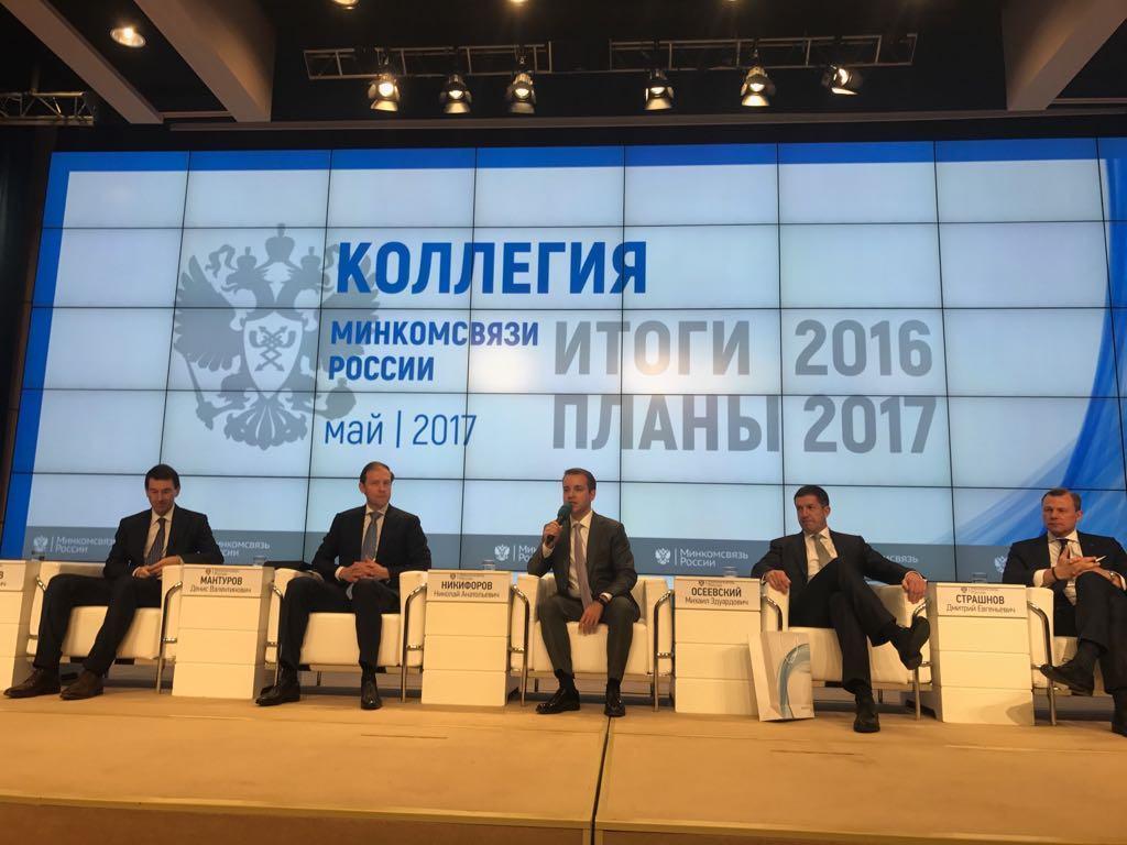 Андрей Стрельцов принимает участие в годовой расширенной коллегии Минкомсвязи России
