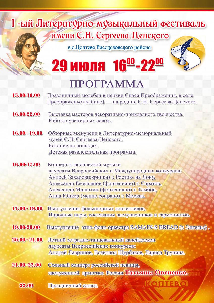 На родине Сергеева-Ценского пройдет фестиваль «Преображение России»