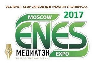 Четыре тамбовских проекта стали призерами четвертого Всероссийского конкурса энергоэффективности ENES-2017