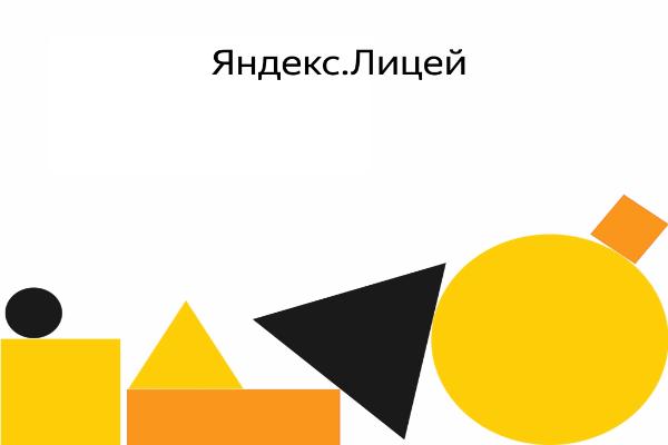В Тамбове первые обучающиеся «Яндекс.Лицея» получили сертификаты