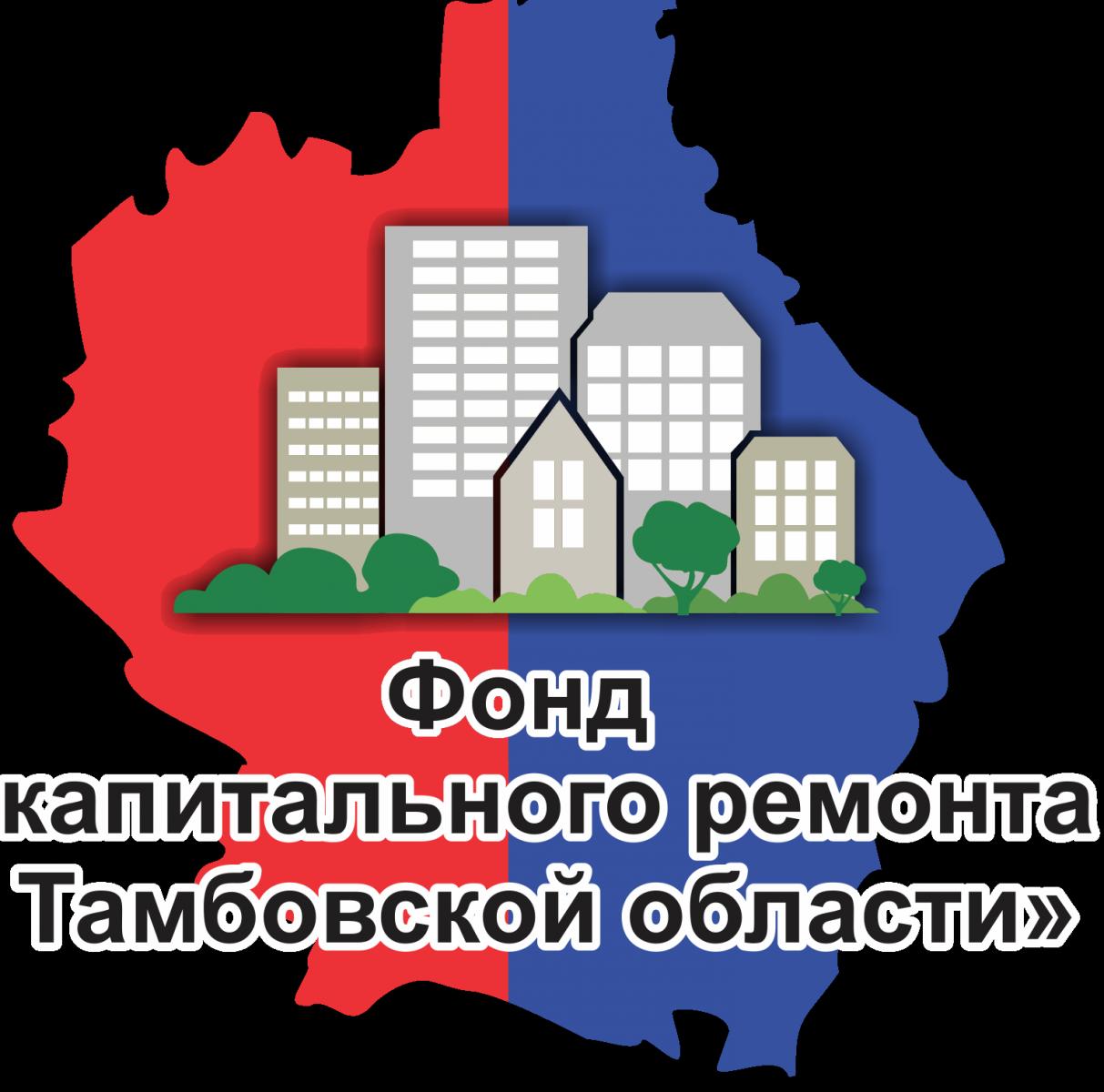 На Тамбовщине обсудили механизмы повышения качества капитального ремонта многоквартирных домов