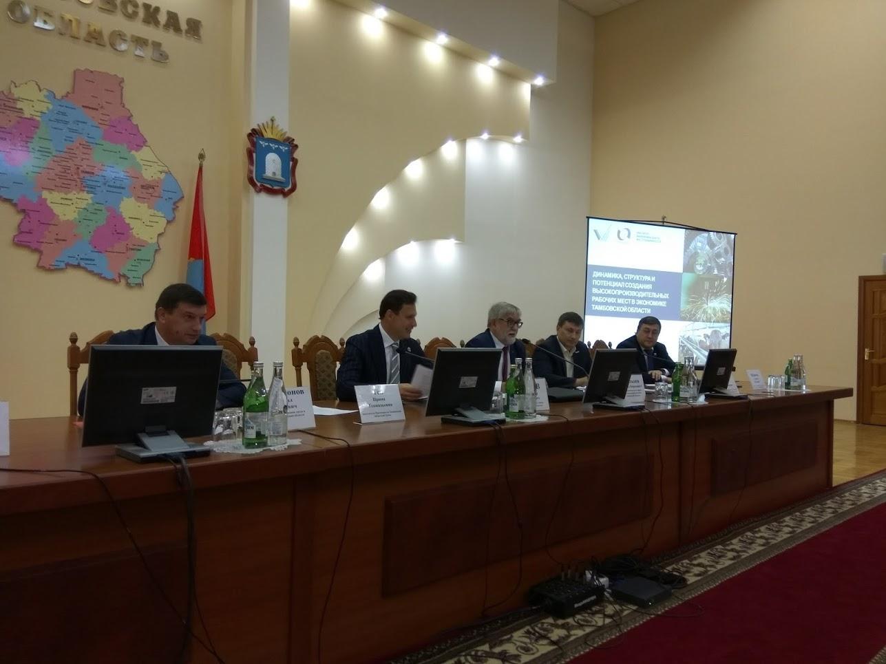 Создание высокопроизводительных рабочих мест - стратегия роста экономики Тамбовской области
