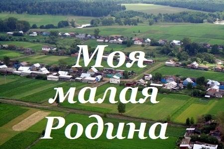 На литературный конкурс «Моя малая Родина» поступило 65 заявок со всей Тамбовщины