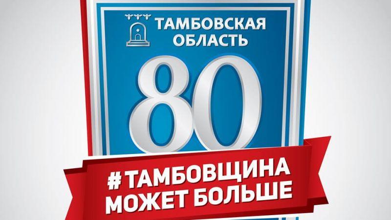 Тамбовчане смогут наблюдать за торжествами в честь юбилея области в режиме онлайн