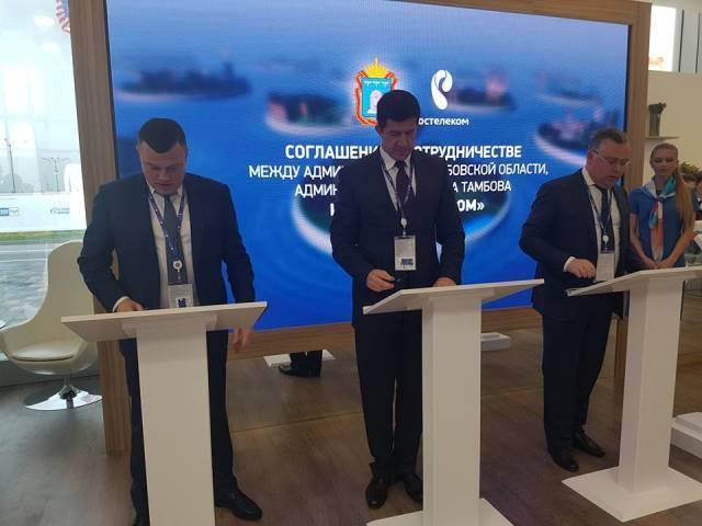 Подписано трехстороннее соглашение о намерениях по реализации проекта «Умный и удобный регион»