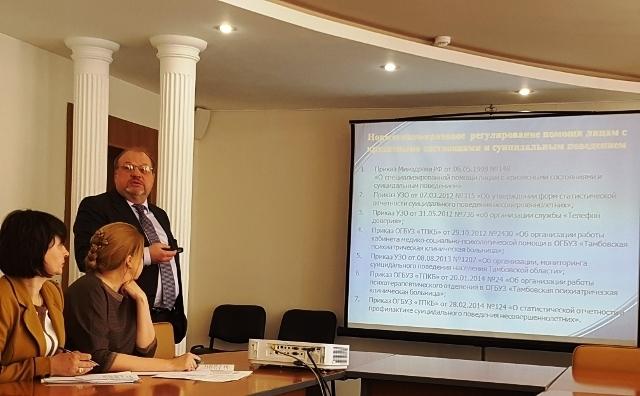 В администрации области состоялось заседание межведомственного совета по профилактике суицидов