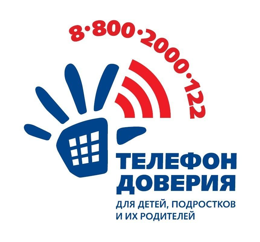 Около 4 тысяч звонков от тамбовчан поступило на номер детского телефона доверия в 2017 году