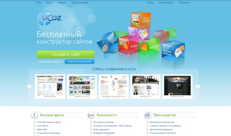 Как создать сайт на ucoz самостоятельно